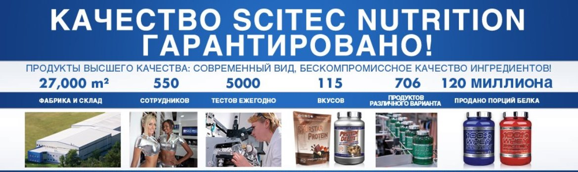 Качество Scitec Nutritiom гарантировано
