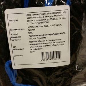 Перчатки мужские Xpower (9091)